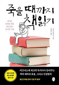 죽을 때까지 책읽기
