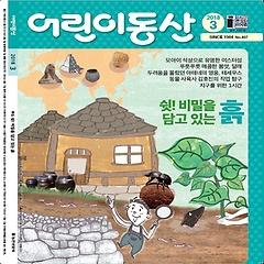 어린이동산 (월간/1년 정기구독)