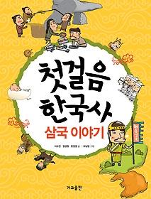 첫걸음 한국사 - 삼국 이야기