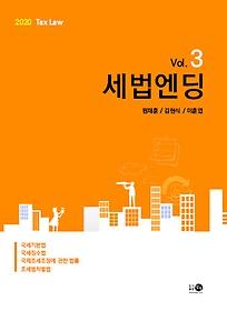 2020 세법엔딩 Vol.3