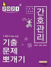 2021 민경애 간호관리 기출문제 뽀개기