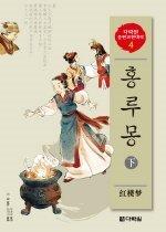 홍루몽 하 (교재+CD:2)
