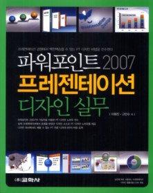 파워포인트 2007 프레젠테이션 디자인 실무