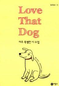 Love That Dog 아주 특별한 시 수업