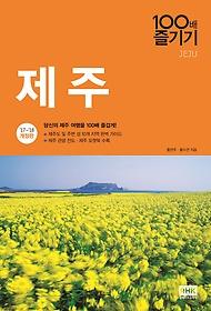 제주 100배 즐기기 (2017~2018)