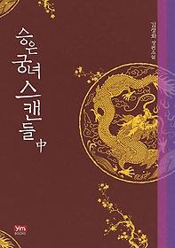 승은 궁녀 스캔들 .하 :김정화 장편소설