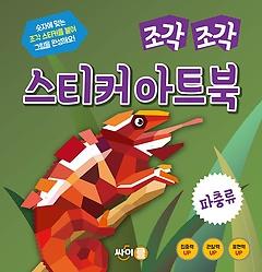 조각조각 스티커 아트북 - 파충류