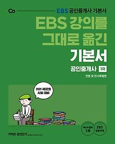 "<font title=""2021 EBS 강의를 그대로 옮긴 공인중개사 기본서 1차 - 민법 및 민사특별법"">2021 EBS 강의를 그대로 옮긴 공인중개사 ...</font>"