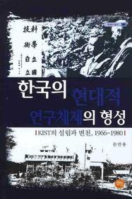 한국의 현대적 연구체제의 형성