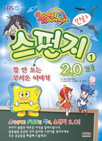 만화 스펀지 2.0 1