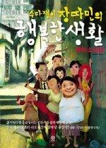 수다쟁이 장따민의 행복한 생활 :류헝 소설집