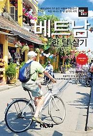 "<font title=""트래블로그 베트남 한 달 살기 (2020~2021) "">트래블로그 베트남 한 달 살기 (2020~2021)...</font>"