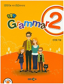[EBS 초등영어] EBS 초목달 Grammar 2