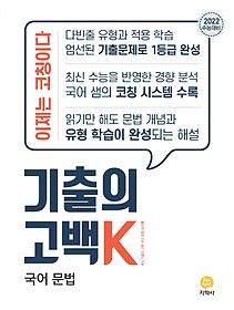 기출의 고백K 고3 국어 문법 (2021)