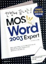 한방에 끝내는! MOS Word 2003 Expert