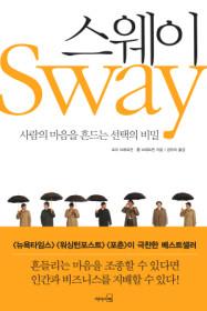 스웨이 Sway