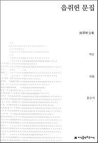 읍취헌문집
