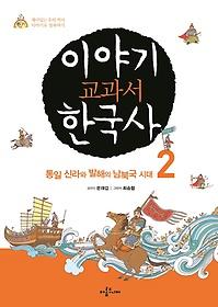 이야기 교과서 한국사 2