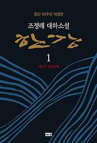 한강  : 趙廷來 大河小說 . 1-10