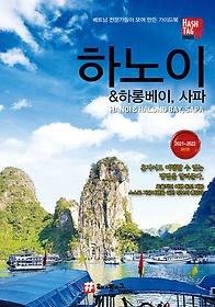 "<font title=""해시태그 하노이 & 하롱베이, 사파 (2021-2022 최신판)"">해시태그 하노이 & 하롱베이, 사파 (2021-2...</font>"