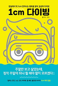1cm 다이빙 - 썸머 캣 에디션