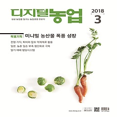 디지털농업 (월간/1년 정기구독)