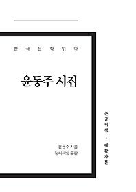 윤동주 시집 (큰글씨책 대활자본)