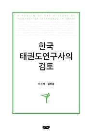 한국 태권도연구사의 검토