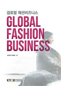 글로벌 패션비즈니스
