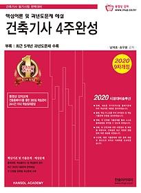 "<font title=""2020 건축기사 4주완성 핵심이론 및 과년도문제 해설"">2020 건축기사 4주완성 핵심이론 및 과년도...</font>"