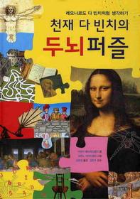 천재 다빈치의 두뇌퍼즐