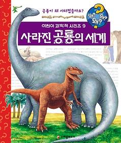 왜왜왜 사라진 공룡의 세계