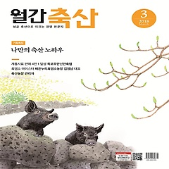월간축산 (월간/1년 정기구독)