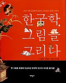 한국학, 그림을 그리다