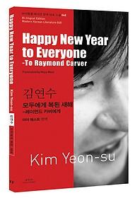 "<font title=""김연수 - 모두에게 복된 새해 Happy New Year to Everyone"">김연수 - 모두에게 복된 새해 Happy New Ye...</font>"