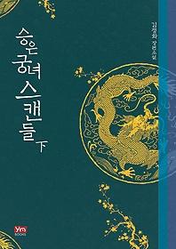 승은 궁녀 스캔들 .중 :김정화 장편소설