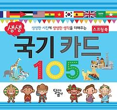 생생 국기 카드 105 스프링북