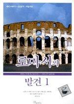 로마서의 발견 1 - 학습자용