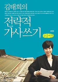 김태희의 전략적 가사 쓰기 (큰글씨책)