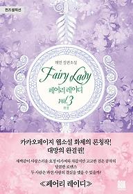 페어리 레이디 = Fairy lady. 3