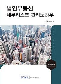 2021 법인부동산 세무리스크 관리노하우