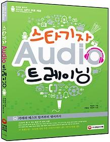 ��Ÿ���� Audio Ʈ���̴�