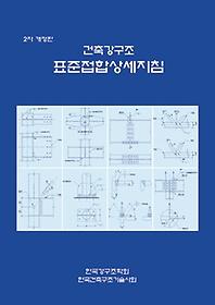 건축강구조 표준접합상세지침