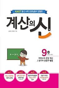 계산의 신 9 - 초등 5학년 1학기