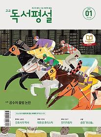 고교 독서평설 (2021/ 1월호)
