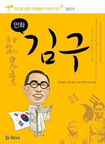 만화 김구