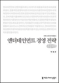 엔터테인먼트 경영 전략 (큰글씨책)