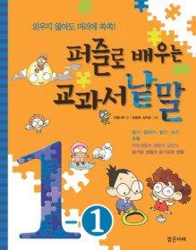 퍼즐로 배우는 교과서 낱말 1-1
