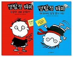 명탐정 티미 1~2권 패키지(전2권)