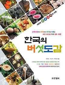 한국의 버섯도감